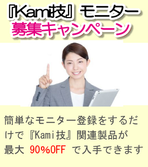 『Kami技』モニターキャンペーン